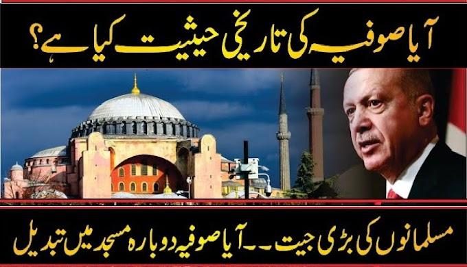 آیا صوفیا کیا ہے؟ اس کی تاریخی اور مذہبی حیثیت کیا ہے؟؟