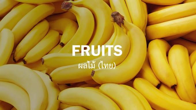 คำศัพท์ผลไม้ไทยในภาษาอังกฤษ