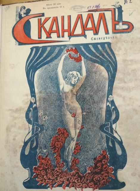 """""""Скандал"""", 1907, №7 обложка"""