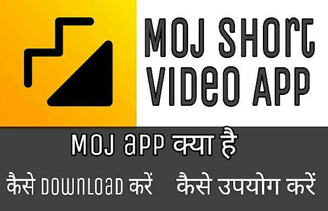 Moj App क्या है इसे कैसे use करें