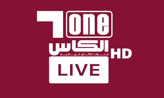 قنوات الكأس الرياضية بث مباشر - Alkass Sports Channels streaming