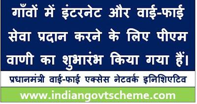 Pradhan Mantri Wani Scheme