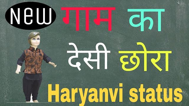 haryanvi status,haryanvi status in hindi,new haryanvi status,haryanvi status 2020,desi haryanvi status,haryanvi attitude status in hindi,haryanvi shayari,haryanvi quotes, Haryanvi Attitude Status