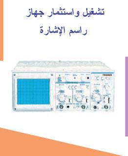 شرح استخدامات جهاز الأوسيلوسكوب.
