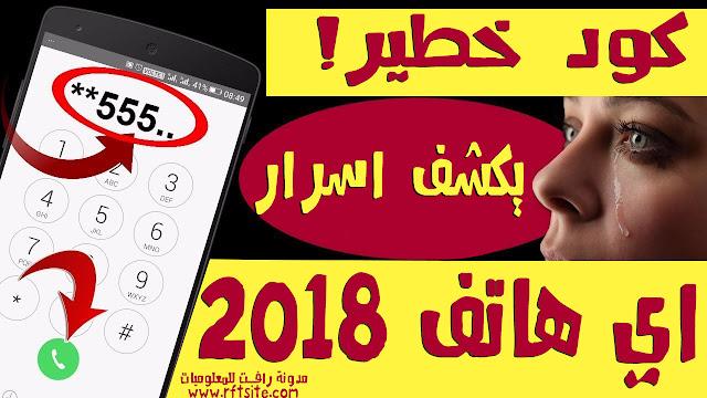 طريقة تفعيل تحويل المكالمات والغاء تحويل المكالمات بين اي هاتف ايفون او اندرويد