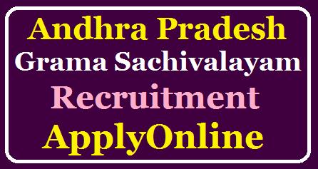 Andhra Pradesh Grama, ward Sachivalayam Volunteers Recruitment Notification-Apply Online @gswsvolunteer.apcfss.in /2020/04/AP-Grama-Sachivalayam-Recruitment-for-Volunteers-Apply-Online-gswsvolunteer.apcfss.in.html