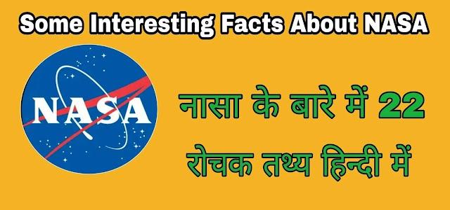 22 interesting facts about NASA in Hindi