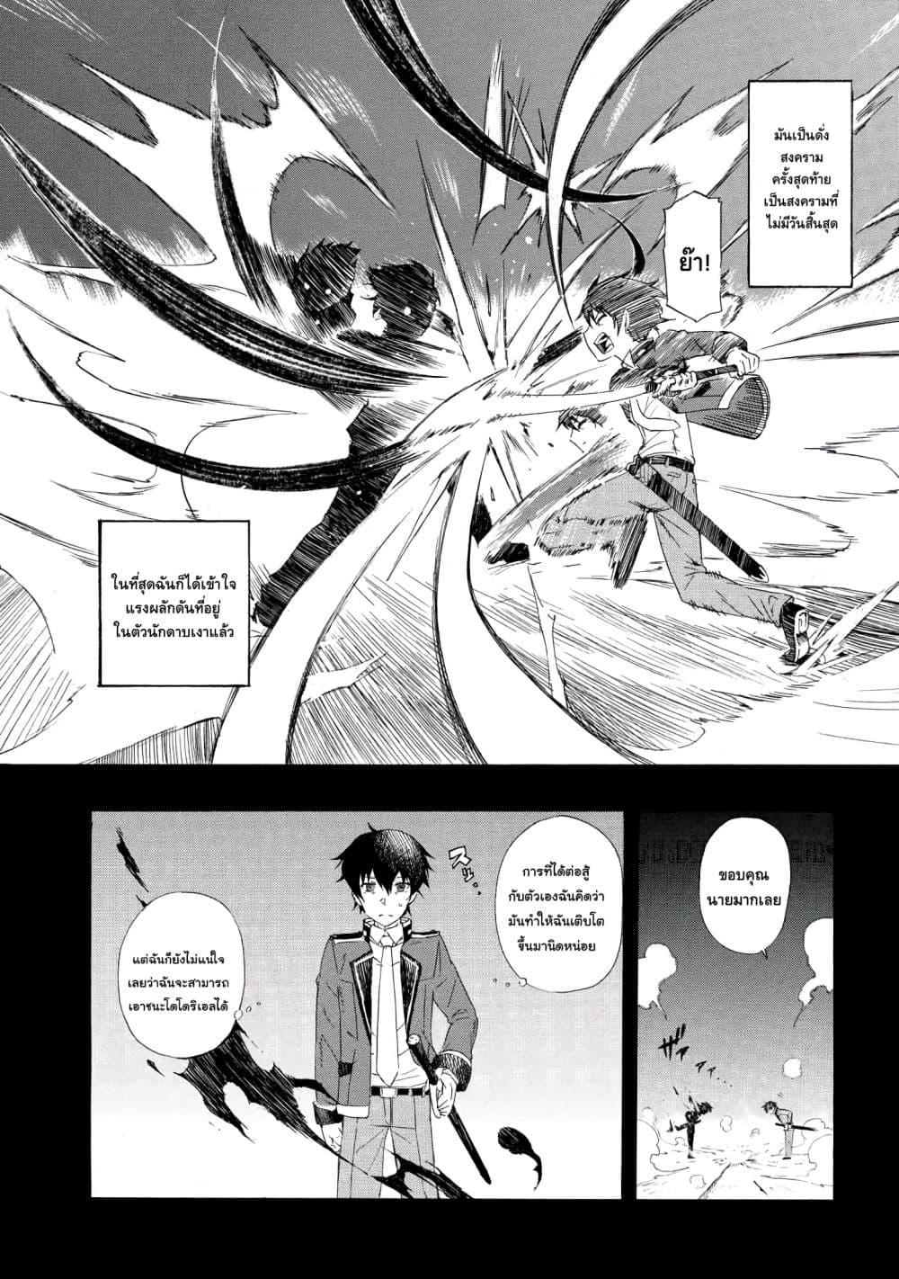 อ่านการ์ตูน Ichioku-nen Button o Renda Shita Ore wa Kizuitara Saikyou ni Natteita ตอนที่ 1.3 หน้าที่ 11
