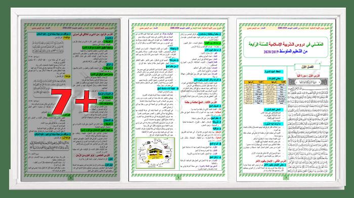 المغني في دروس التربية الاسلامية للسنة الرابعة مـتوسط