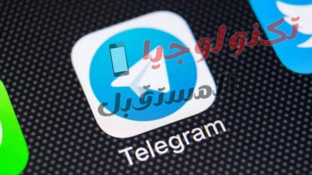 تحديث تطبيق تيليغرام (Telegram) 2021: