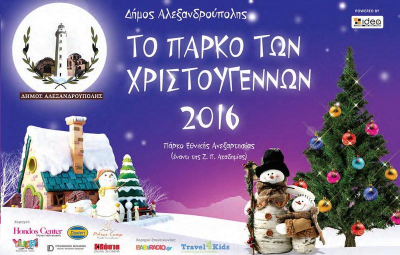 Ανοίγει τις πύλες του την Κυριακή το Πάρκο των Χριστουγέννων στην Αλεξανδρούπολη