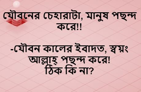Bangla Islamic SMS photo