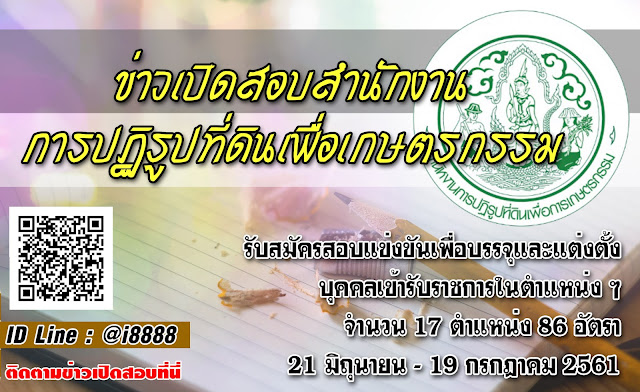 สำนักงานการปฏิรูปที่ดินเพื่อเกษตรกรรม เปิดสอบ งานราชการ