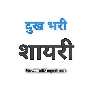 Very Sad Shayari 51+ Hindi {Best 2020} Sad Shayari Collection