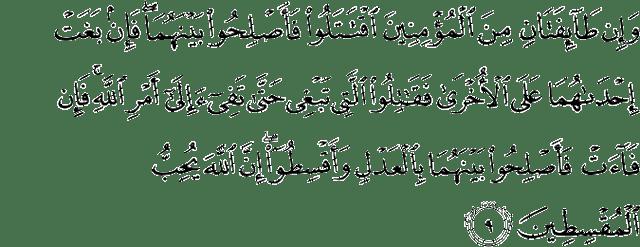 Surat Al-Hujurat ayat 9
