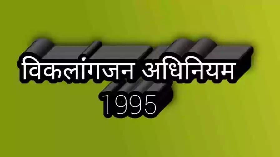 विकलांगजन अधिनियम 1995