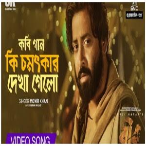 Ki Chomotkar Dekha Gelo (কি চমৎকার দেখা গেলো) Shakib Khan Song lyrics