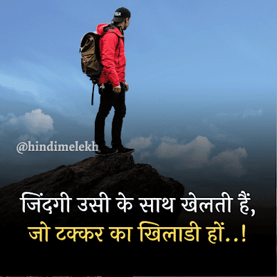 motivation quotes, inspirational quotes, motivational quotes in hindi