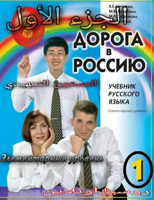 تحميل كتاب الطريق الى روسيا