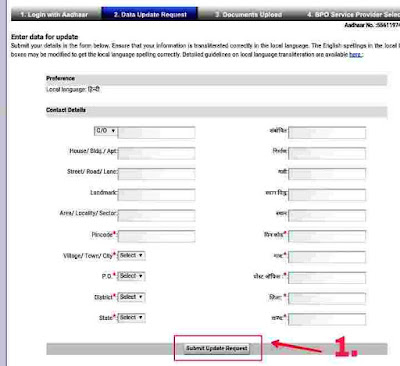 Aadhar card me sudhar/correction/update kaise karen online