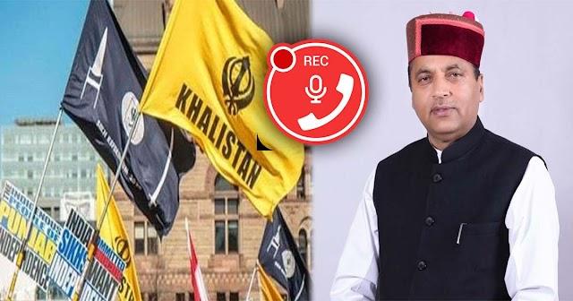 ऑडियो: खालिस्तानी आतंकियों ने CM जयराम को दी धमकी- 15 अगस्त को नहीं फहराने देंगे तिरंगा