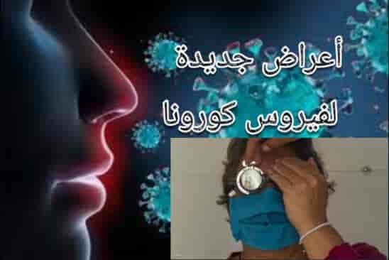 أعراض جديدة لفيروس كورونا  CORONA virus
