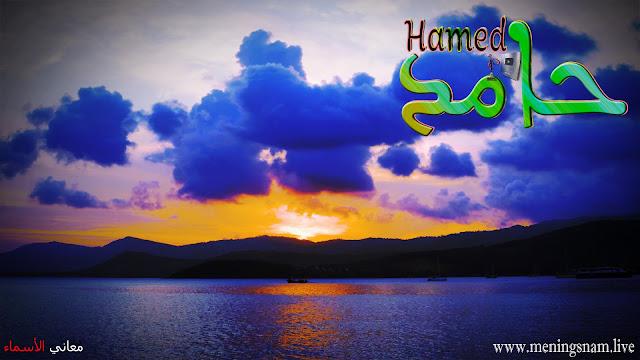 معنى اسم حامد وصفات حامل هذا الاسم Hamed,