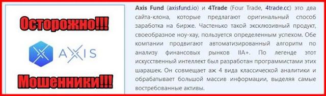 Реальные отзывы о мошенническом сайте axisfund.io: