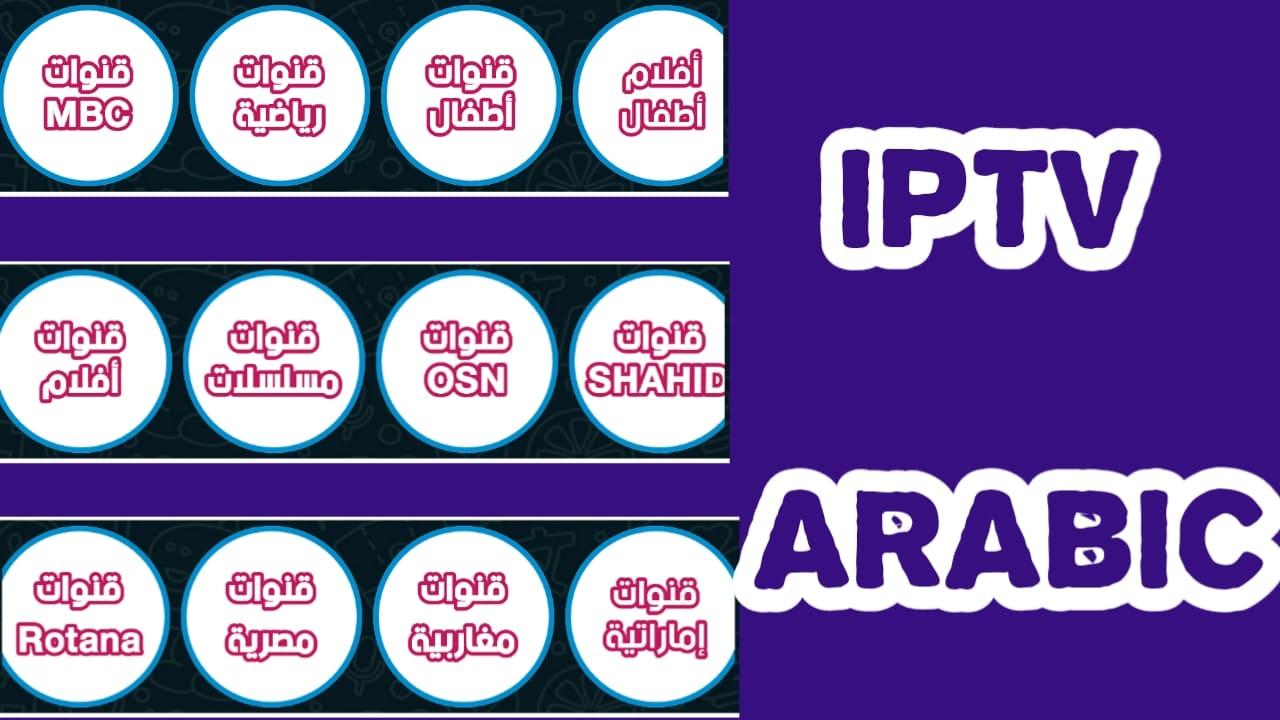app iptv التلفاز العربي -جميع القنوات العربية هنا