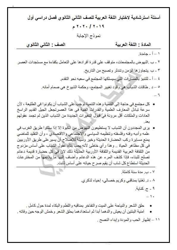 اجابة نموذج اللغة العربية الاسترشادي للصف الأول الثانوى ترم أول 2020