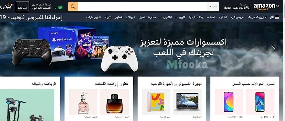 طريقة الشراء من امازون في السعودية