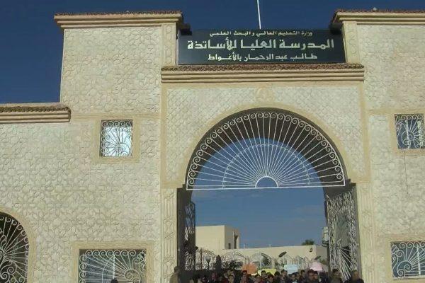 المدرسة العليا للاساتذة طالب عبد الرحمن الاغواط