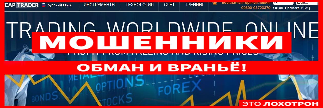 Мошеннический сайт captrader.com/ru – Отзывы, развод. Компания Captrader мошенники