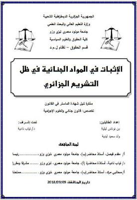 مذكرة ماستر: الإثبات في المواد الجنائية في ظل التشريع الجزائري PDF