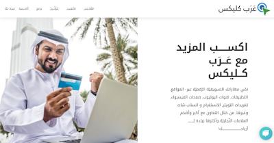 التسجيل-عرب-كليكس