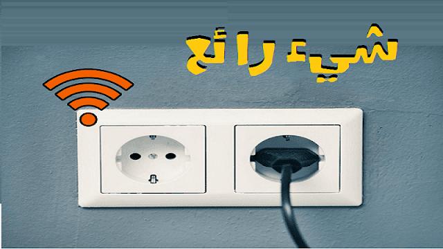 مدهش - كيف تحصل على الأنترنت من الكهرباء في كامل منزلك