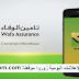 Wafa Assurance recrute de Nouveaux Profils