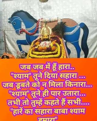 shyam ji status for whatsapp