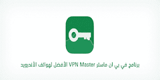 تنزيل usa vpn النسخة المعدلة