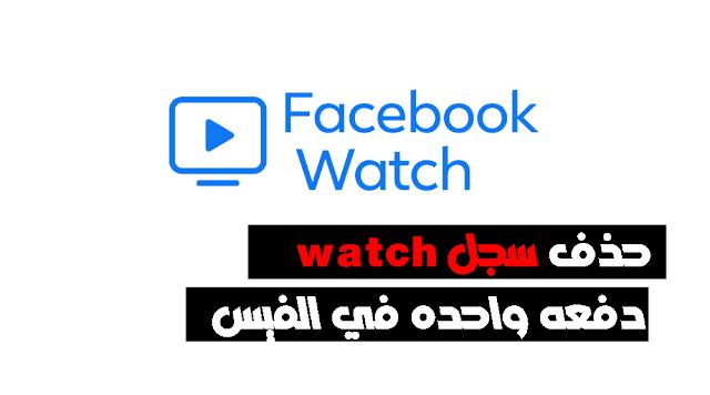 حذف سجل watch من الفيس بوك