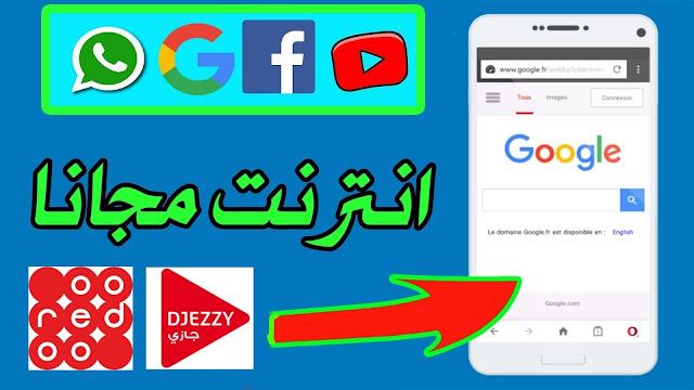 طريقة حصرية لتشغيل النت المجاني في الجزائر