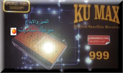 فلاشة KU MAX 999 hd mini  بضمان فيجو