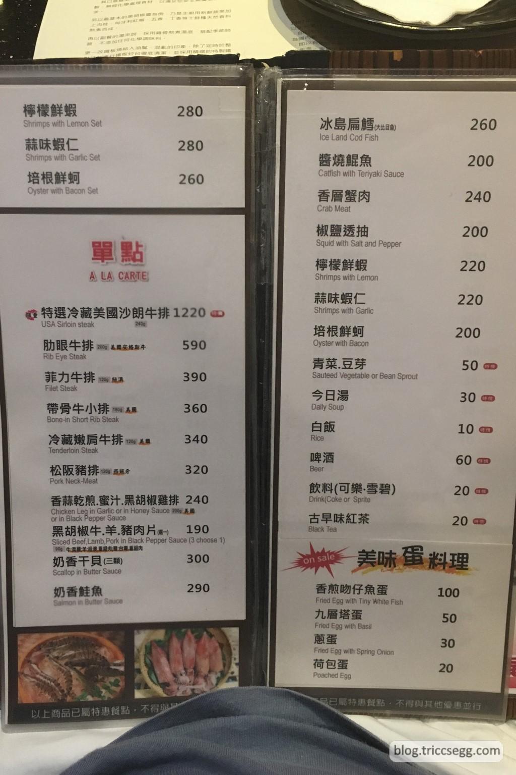 天然素材富士鐵板燒菜單(5).jpg