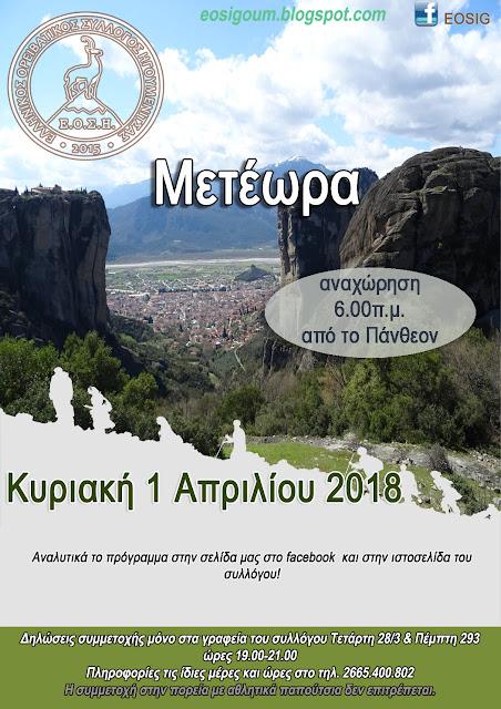 Πρωταπριλιά στα Μετέωρα για τον Ορειβατικό Σύλλογο Ηγουμενίτσας