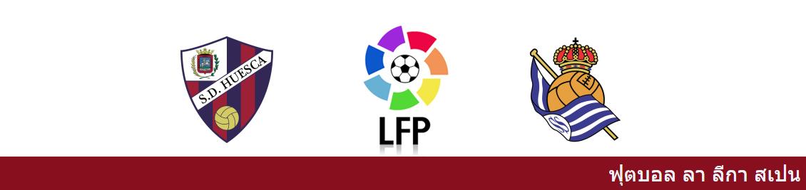 แทงบอลออนไลน์ วิเคราะห์บอล ลา ลีกา ระหว่าง อูเอสก้า vs เรอัล โซเซียดาด
