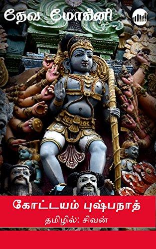 தேவ மோகினி - கோட்டயம் புஷ்பநாத்