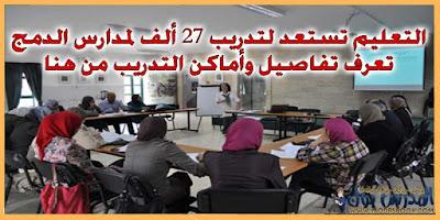 التعليم تستعد لتدريب 27 ألف لمدارس الدمج . تعرف تفاصيل وأماكن التدريب من هنا
