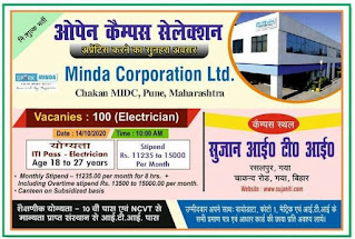 आईटीआई ओपेन कैम्पस सेलेक्शन सुजान आई0 टी0 आई0  गया, बिहार में कंपनी Minda Corporation Ltd.