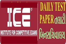 BINSACHIVALY TALATI DAILY PAPER 101 TO 105 BY ICE RAJKOT