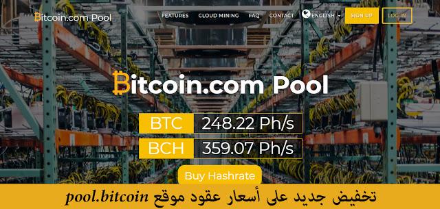 تخفيض جديد على أسعار عقود موقع pool.bitcoin